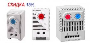 СПЕЦПРЕДЛОЖЕНИЕ на бюджетные термостаты для электрошкафов (СКИДКА 15%)